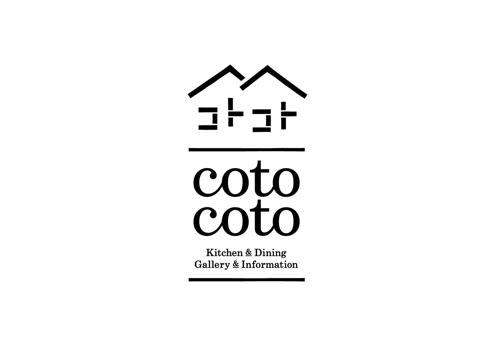 コトコト cotocoto